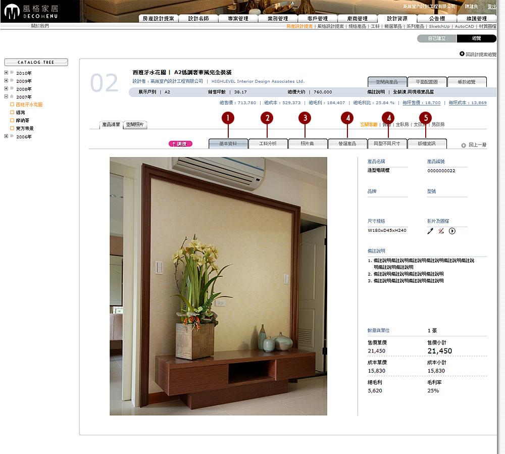設計資源01-房地產設計提案02-空間與產品02-產品清單02-產品01-基本資料.jpg