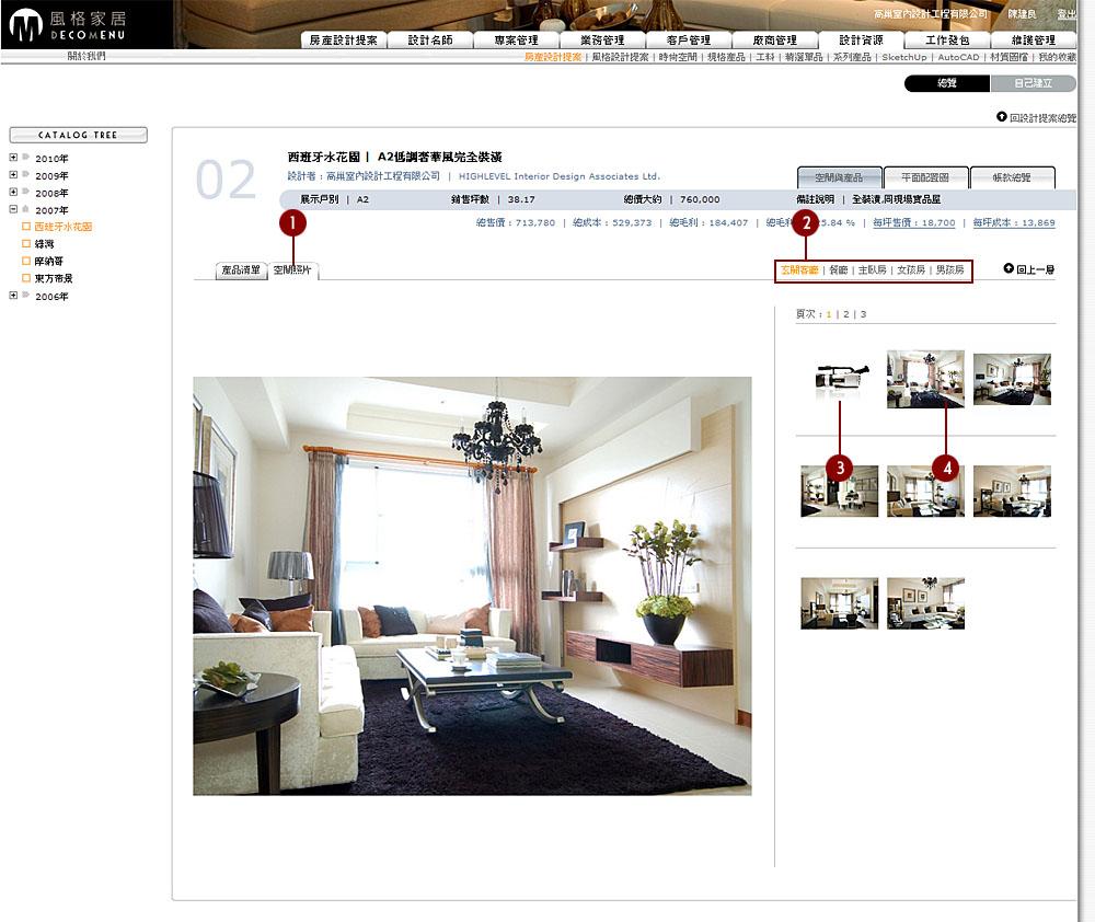 設計資源01-房地產設計提案02-空間與產品03-空間照片.jpg