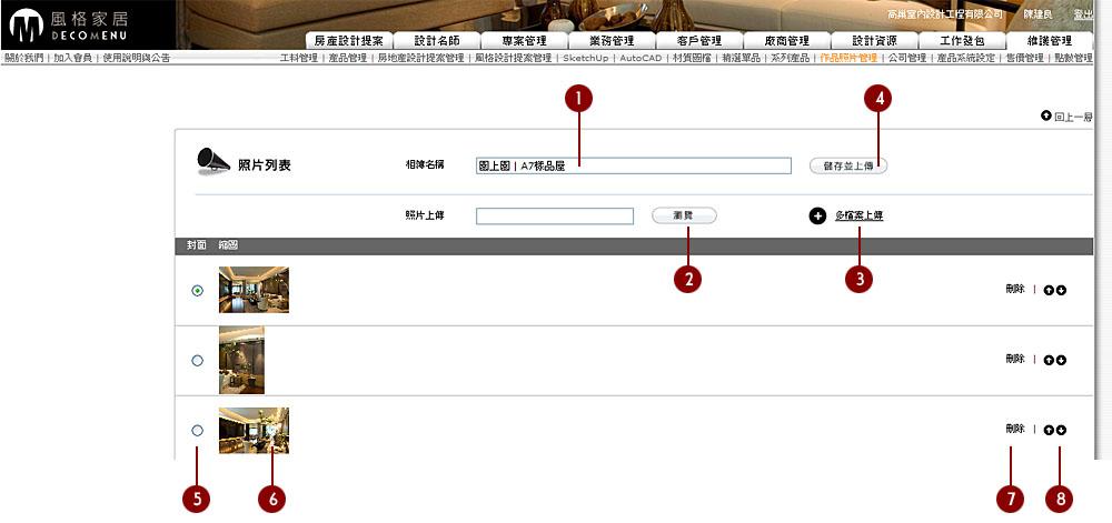 11作品照片管理02-新增與編輯相簿.jpg