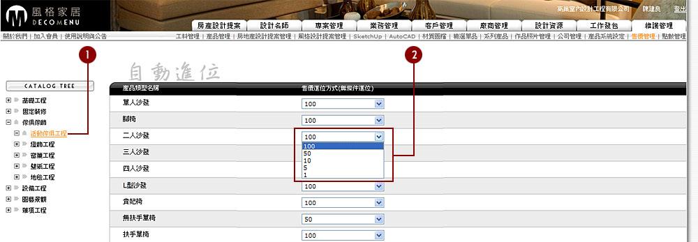 14售價管理02-自動進位.jpg