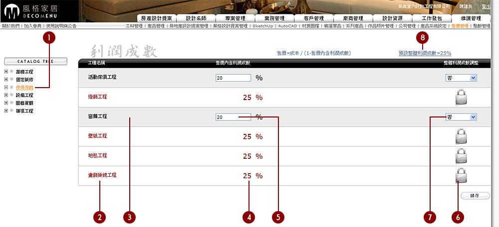 14售價管理01-利潤成數01.jpg