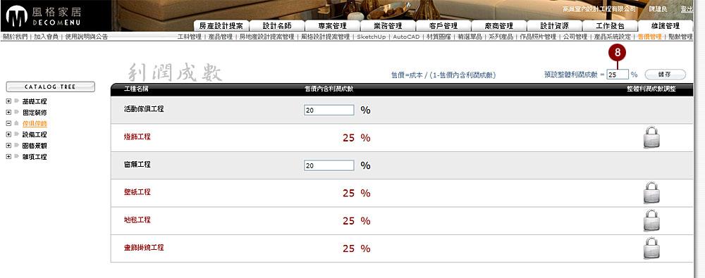 14售價管理01-利潤成數02.jpg