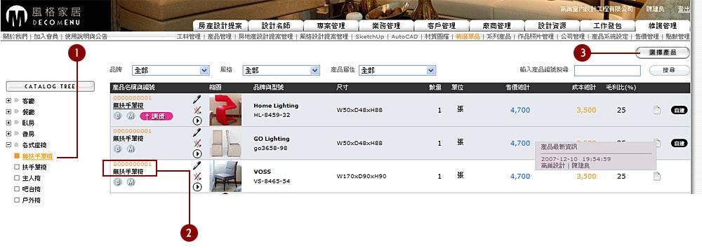 09精選單品管理01-總覽.jpg