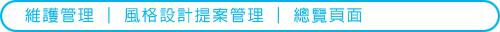獨立設計師會員─維護管理─風格設計提案管理01─總覽頁面.jpg