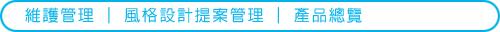 獨立設計師會員─維護管理─風格設計提案管理05─產品總覽.jpg