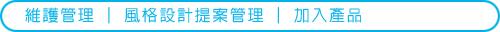 獨立設計師會員─維護管理─風格設計提案管理06─加入產品.jpg