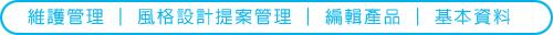 獨立設計師會員─維護管理─風格設計提案管理07─編輯產品-基本資料.jpg