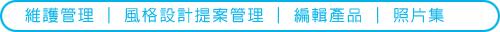 獨立設計師會員─維護管理─風格設計提案管理08─編輯產品-照片集.jpg
