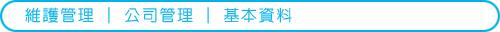 獨立設計師會員─維護管理─公司管理01─基本資料.jpg