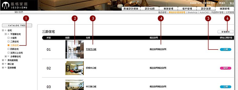 維護管理02-風格設計提案管理00-總覽頁面.jpg