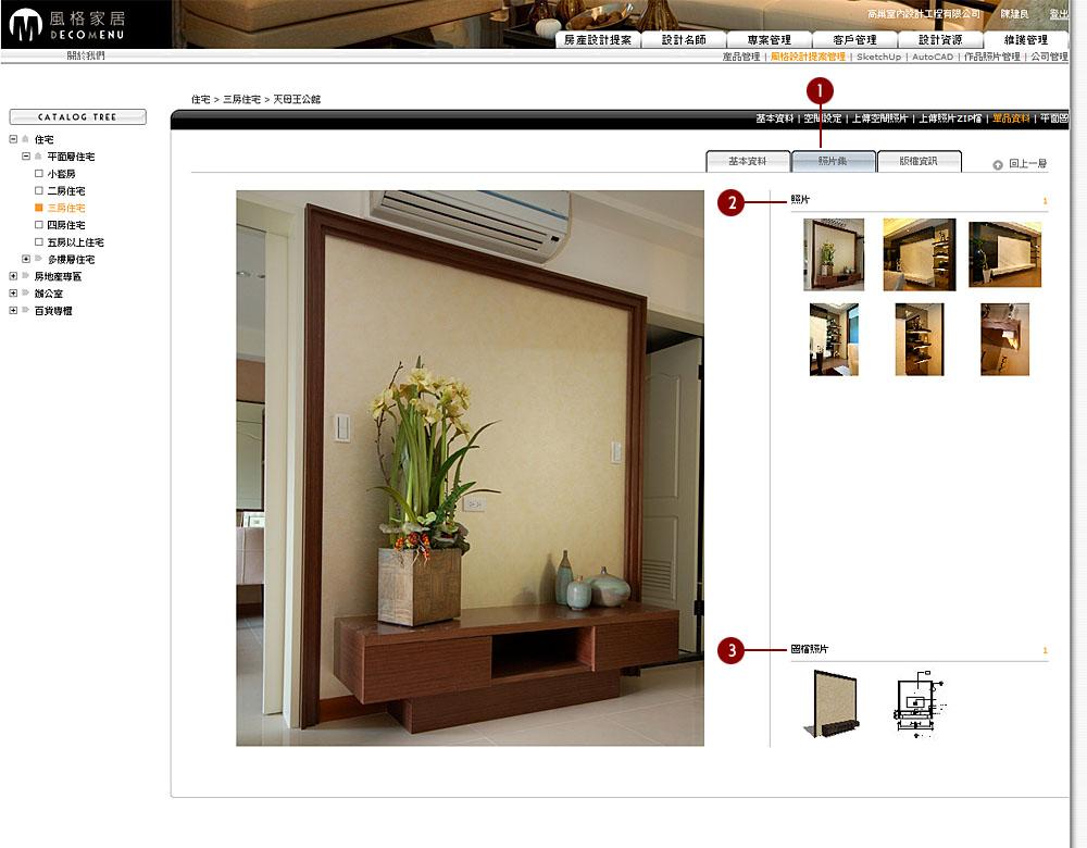 維護管理02-風格設計提案管理04-03編輯產品照片集.jpg