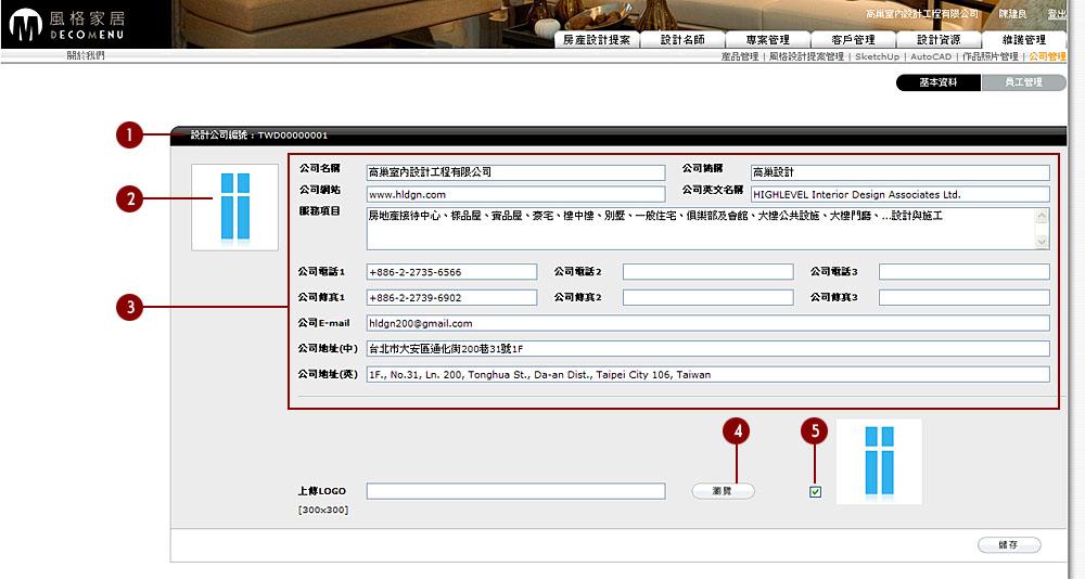 維護管理06-公司管理01.jpg