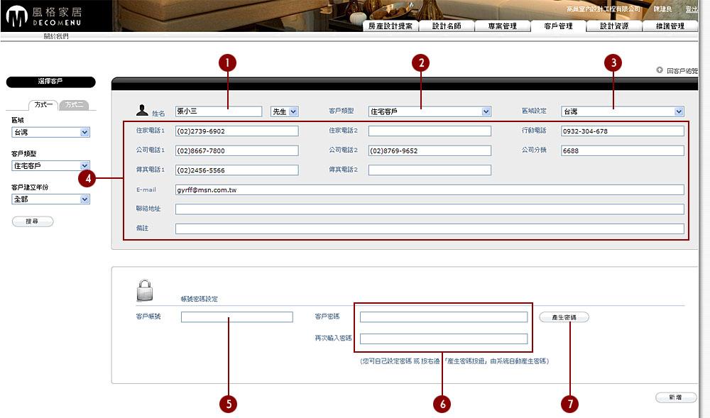 客戶管理02-新增客戶.jpg