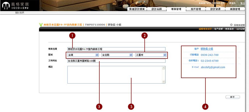 專案管理03-編輯01.jpg
