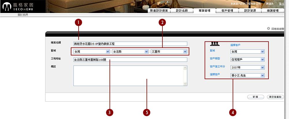 專案管理02-新增01.jpg