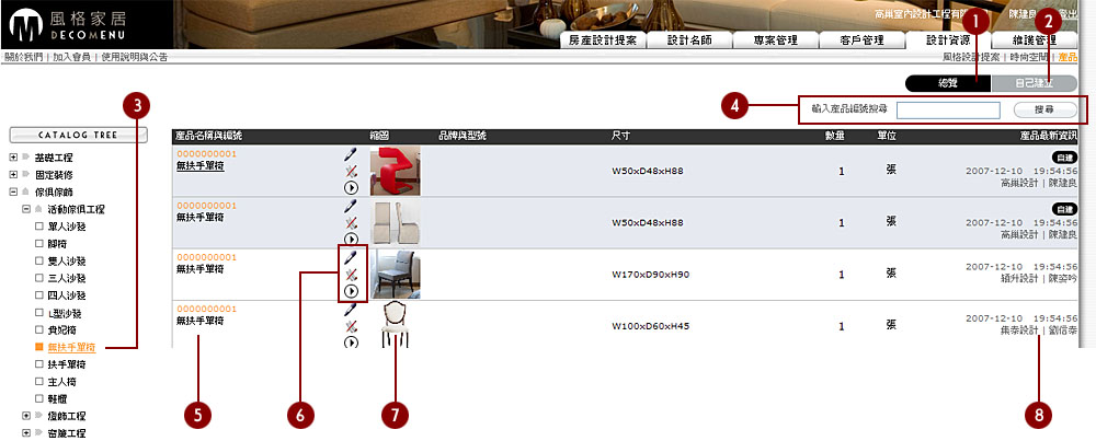 設計資源03-產品01-總覽01.jpg