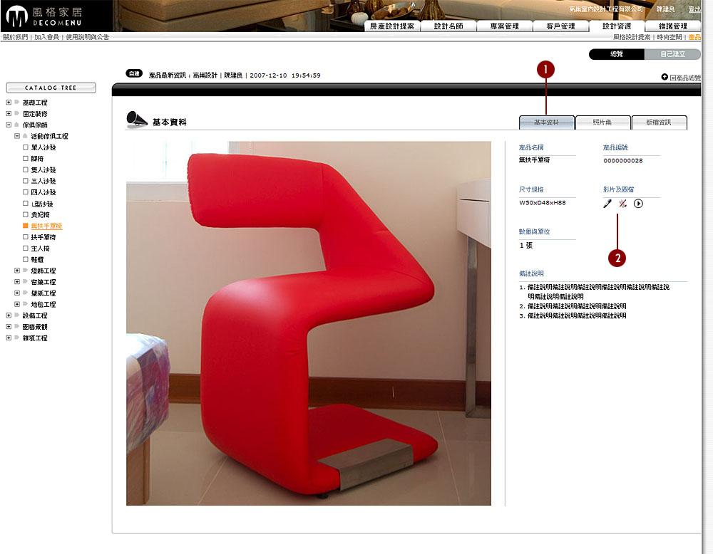 設計資源03-產品02-基本資料.jpg