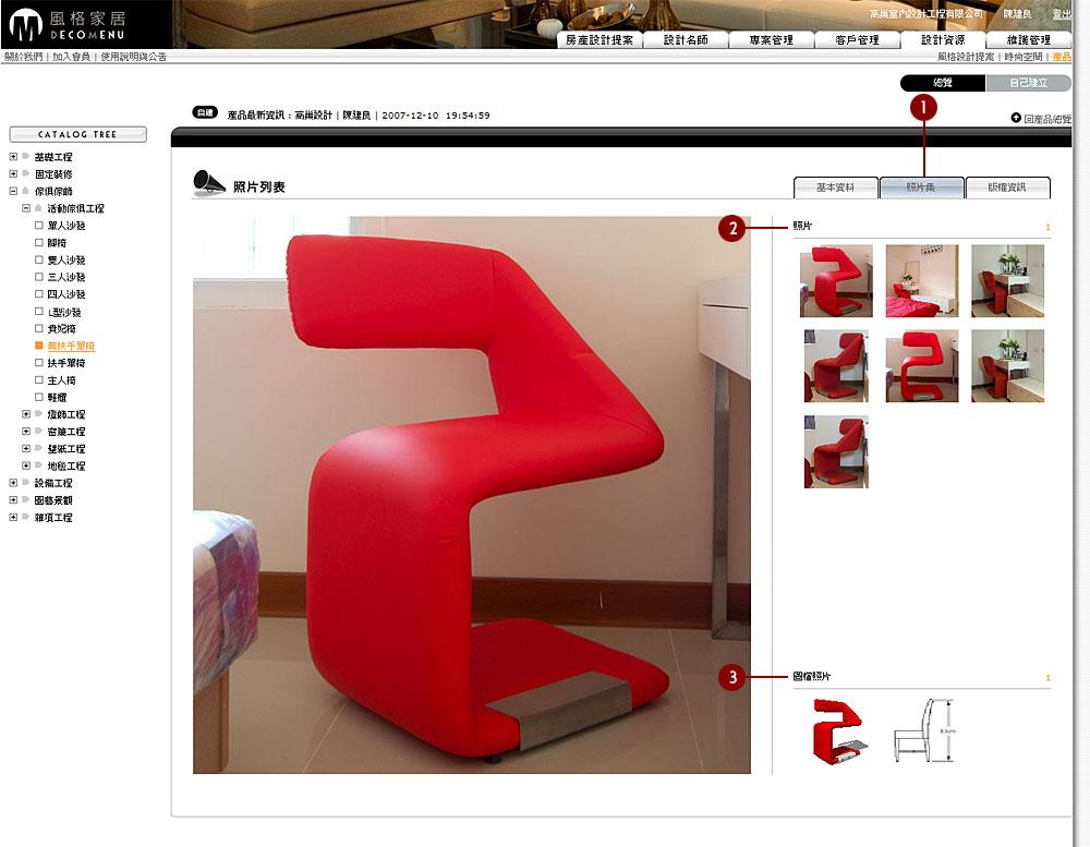 設計資源03-產品03-照片集.jpg