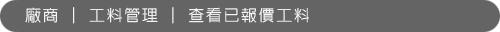 廠商─工料管理─查看已報價工料.jpg