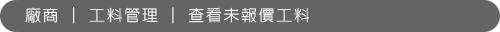 廠商─工料管理─查看未報價工料.jpg