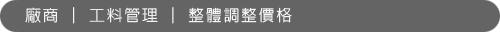廠商─工料管理─整體調整價格.jpg