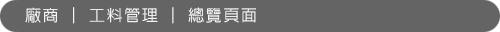 廠商─工料管理─總覽頁面.jpg