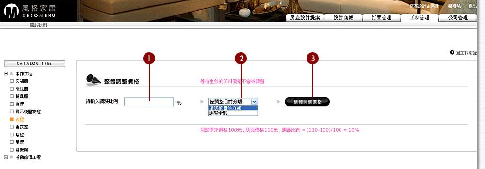 廠商-工料管理-調整整體價格.jpg