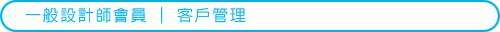 b07一般設計師會員-客戶管理.jpg