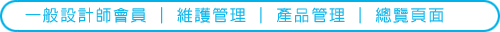 b02一般設計師會員-維護管理-產品管理-總覽頁面.jpg