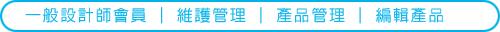 b03一般設計師會員-維護管理-產品管理-編輯產品.jpg