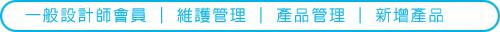 b04一般設計師會員-維護管理-產品管理-新增產品.jpg