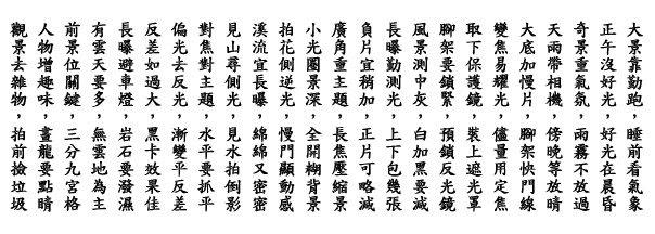 攝影武功秘笈.jpg