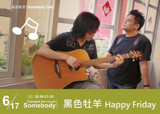 6/17 somebody cafe 演唱海報