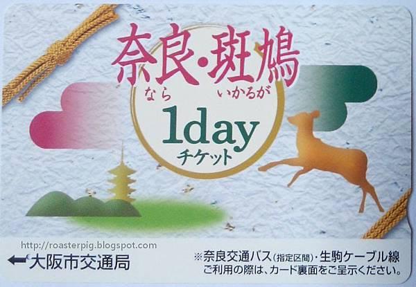 奈良一日斑鳩.jpg