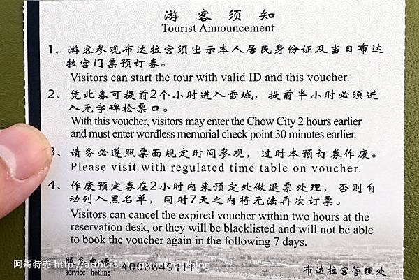 西藏-拉薩-布達拉宮-002.jpg