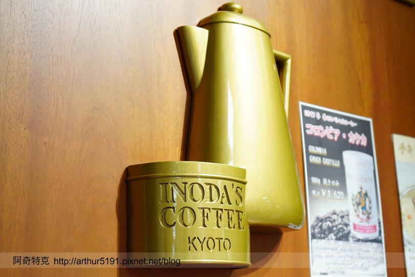 京都-美食-INODA-01.jpg