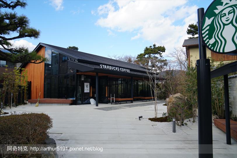 京都-美食-星巴克.jpg