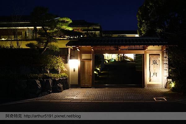 京都-嵐山-旅亭嵐月A01嵐月.jpg