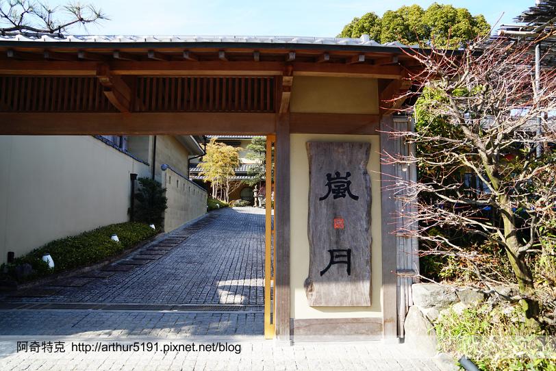 京都-嵐山-旅亭嵐月A02嵐月.jpg