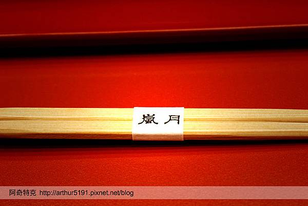 京都嵐山嵐月京懷石宴席料理-05.jpg