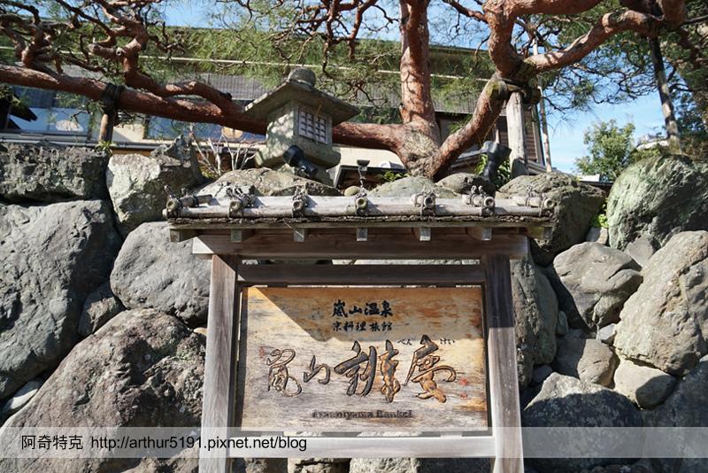京都嵐山辨慶嵐山溫泉京料理旅館01.jpg