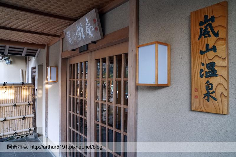 京都嵐山辨慶嵐山溫泉京料理旅館12.jpg