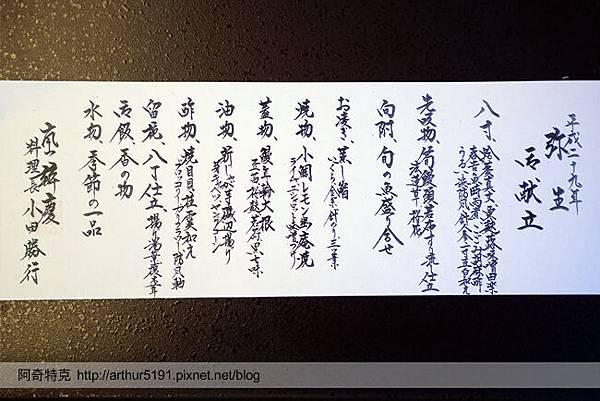 京都嵐山辨慶一泊二食京料理懷石晚餐米其林等級-03.jpg