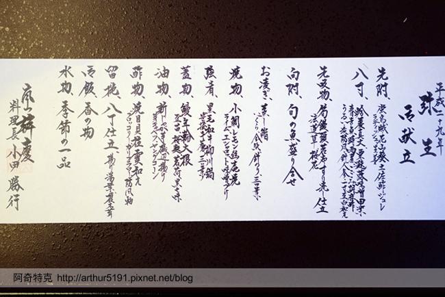 京都嵐山辨慶一泊二食京料理懷石晚餐米其林等級-04.jpg