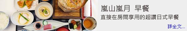 京都嵐山嵐月一泊二食京料理.jpg