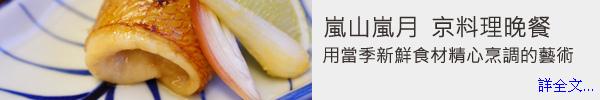 京都嵐山辨慶一泊二食京料理懷石晚餐米其林等級.jpg