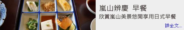 京都嵐山辨慶一泊二食京料理早餐米其林等級.jpg