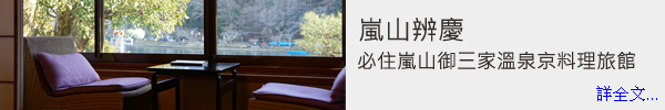 京都嵐山辨慶嵐山溫泉京料理旅館.jpg
