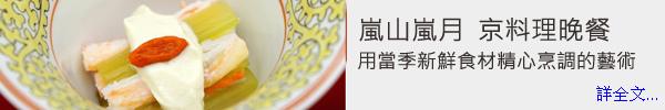 京都嵐山嵐月京懷石宴席料理.jpg