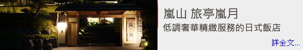 京都-嵐山-旅亭嵐月2.jpg